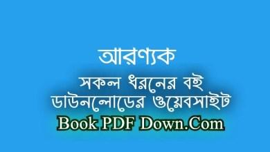 Aranyak PDF Download by Bibhutibhushan Bandyopadhyay