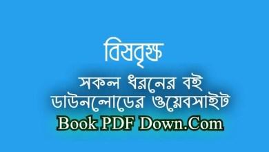 Bisbrikkho PDF Download by BankimChandra Chattopadhyay