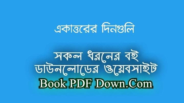 Ekattorer Dinguli PDF Download by Jahanara Imam