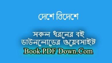Deshe Bideshe PDF Download by Syed Mujtaba Ali