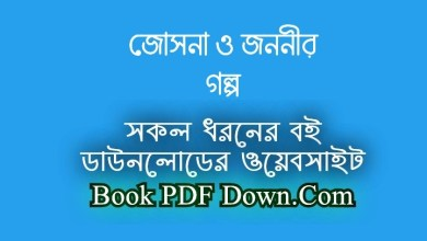 Josna O Jononir Golpo PDF Download Free by Humayun Ahmed
