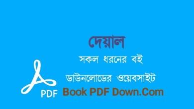 Deyal PDF Download Free by Humayun Ahmed