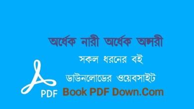 Ordhek Nari Ordhek Issori PDF Download by Ahmed Sofa