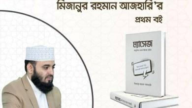 Message Bangla Book PDF Download by Mizanur Rahman Azhari
