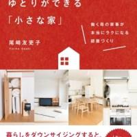 人気ブログ「cozy-nest 小さく整う暮らし」の尾崎友吏子さん『時間とお金にゆとりができる「小さな家」 働く母の家事が本当にラクになる部屋づくり』