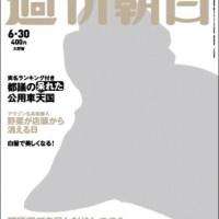 『週刊朝日』6月30日号 大野智さんの静と動を激写!表紙&グラビア&インタビュー