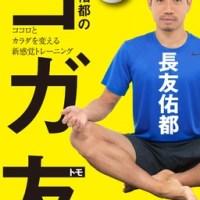 『長友佑都のヨガ友』 夏に向けたダイエット、ボディメイクに効果的! DVD動画無料公開(6/30~8月上旬)