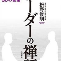 『リーダーの禅語 人を動かす5つの力、50の言葉』 世界のリーダー達はなぜ、こぞって「禅」を学ぶのか