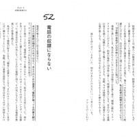 『習慣を変えれば人生が変わる』 世界中で読まれているベストセラーの日本語版がついに登場!
