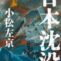発行総数460万部超!日本SF最大のヒット作、小松左京さん『日本沈没』 7回忌にあわせて電子書籍で「決定版」を発売