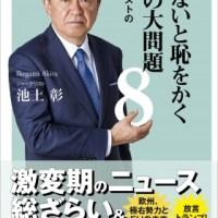『知らないと恥をかく世界の大問題8 自国ファーストの行き着く先』 池上彰さんの「知ら恥」シリーズ第8弾