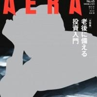 "『AERA』10月9日号 松本潤さんが表紙に単独""初""登場!撮影は蜷川実花さん"