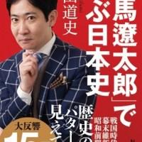 『「司馬遼太郎」で学ぶ日本史』磯田道史さんが司馬文学を素材に、日本史の大局を掴み、歴史を人生に役立てる道筋を示す!