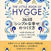『ヒュッゲ 365日「シンプルな幸せ」のつくり方』イギリスでは発売2カ月で2分に1冊、飛ぶように売れた話題作