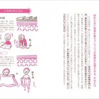 『人生が変わる洗顔』丁寧に洗うだけで、乾燥もシミも毛穴も改善する!