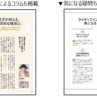 『ライザップ式「超反復」英語トレーニング』最短2カ月で英語脳を鍛える!