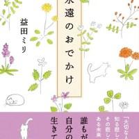 『永遠のおでかけ』「大切な人の死」で知る悲しみとその悲しみの先にある未来 益田ミリさん書き下ろしエッセイ
