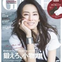 『GINGER』3月号 北川景子さんが未来を語る 田中みな実さん、テレビの闇深いキャラはウソ!?