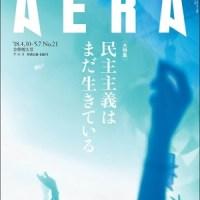 『AERA』4/30-5/7合併号 羽生結弦選手が登場!感謝の凱旋イベントを完全レポート 「現代の肖像」は松坂桃季さん