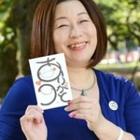『感謝と喜びが伝わる「笑い文字」練習帳』書いた人も、もらった人も幸せに!3万人が学んだ「笑い文字」の公式練習ブック