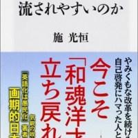 『本当に日本人は流されやすいのか』今こそ「和魂洋才」に立ち戻れ!やみくもな改革を続ける日本は、自己啓発にハマった人と同じ
