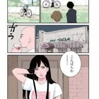 『絶望キャラメル』島田雅彦さん34年ぶりの青春小説 東村アキコさんによるウォームアップコミックも収録