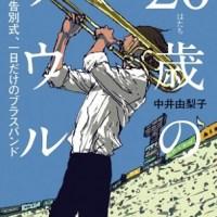 『20歳のソウル』「市船ソウル」作者と市立船橋高校吹奏楽部の絆が起こした奇跡が書籍化