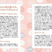『ペットボトルは英語じゃないって知っとうと!?』こんな素敵な言葉を考えた日本人は天才やん!和製英語は魅力的な日本語のコミュニケーションツールだ!