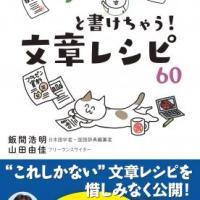 『サクっと書けちゃう!文章レシピ60』日本人の半数以上が「文章」を書くのが苦手?!