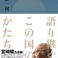 『語り継ぐこの国のかたち』平成の時代が終わりをむかえる今こそ考えたい、歴史のなかに残された未来への手がかり 宮崎駿監督が推薦!