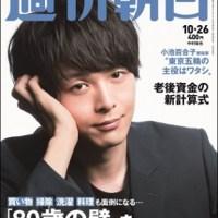 『週刊朝日』10月26日号 中村倫也さんが表紙に初登場!