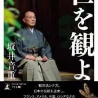 『世を観よ』人間国宝・坂井音重さんが能楽師ならではの切り口で日常を観る、「和」を極めたエッセイ集