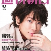 『週刊朝日』3月1日号 佐藤健さんが表紙&グラビア&インタビューに登場!「一度失ったら、どんなに望んでも取り戻せない。気づくのがちょっと遅いんですけど(笑)」