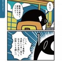 『テイコウペンギン』会社の理不尽に抗う社畜ペンギン、ついにフルカラー書籍化!