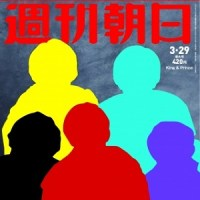 『週刊朝日』3月29日号 King & Princeが表紙&グラビア&インタビューに登場! 特集は「フィギュアスケート」