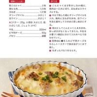 『おなか ぺったんこ 腸筋レシピ』「腸活」で短期間にみるみるおなかがぺったんこ!