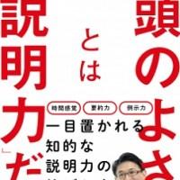 『頭のよさとは「説明力」だ』齋藤孝さんによる実践テクニック満載の「頭がよい伝え方」