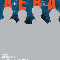 『AERA』9月23日号 ジャニーズWESTが表紙&カラーグラビア&インタビューに登場!