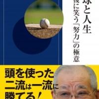 『野球と人生 最後に笑う「努力」の極意』頭を使った二流は一流に勝てる!