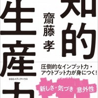 『知的生産力』齋藤孝さんの「インプット力」と「アウトプット力」を自らが徹底分析!