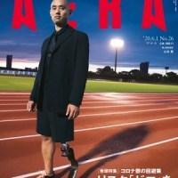 『AERA』6月1日号 菊田一夫演劇賞「大賞」受賞記念!堂本光一さん「SHOCK」の20年を振り返る!
