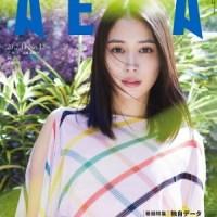 『AERA』7月13日号 「星野源 ふたりきりで話そう リターンズ」前編はドラマ『MIU404』監督と雑談
