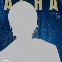 『AERA』7月20日号 山下智久さんが表紙に登場! 星野源さん「ふたりきりで話そう リターンズ」後編も