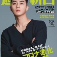 『週刊朝日』7月24日号 韓流アンケート5149票!ヒョンビンさんを超えた最強1位は?