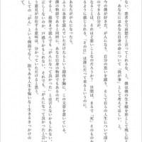 『「がんになって良かった」と言いたい』NHK「ひとモノガタリ」紹介で話題!若きガン患者が綴る、心揺さぶる思い