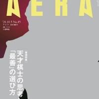 『AERA』10月5日号 「嵐」二宮和也さんが表紙に登場! 巻頭特集は「藤井聡太二冠で激変 天才棋士の思考と『最善』の選び方」