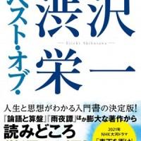『[現代語訳]ベスト・オブ・渋沢栄一』挫折から生まれた「成功ことば」! 渋沢栄一の人生と思想がよくわかる入門書の決定版