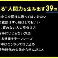 『ヨイショする営業マンは全員アホ 1%だけが知っている禁断の法則』元野村證券YouTuberが教える、綺麗事一切なしの令和営業論!