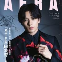 『AERA』2月1日号 「自宅・ホテル療養のための完全マニュアル」を特集 表紙は新田真剣佑さん