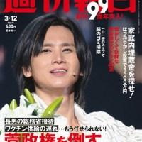 『週刊朝日』3月12日増大号 堂本光一さんが表紙に登場!